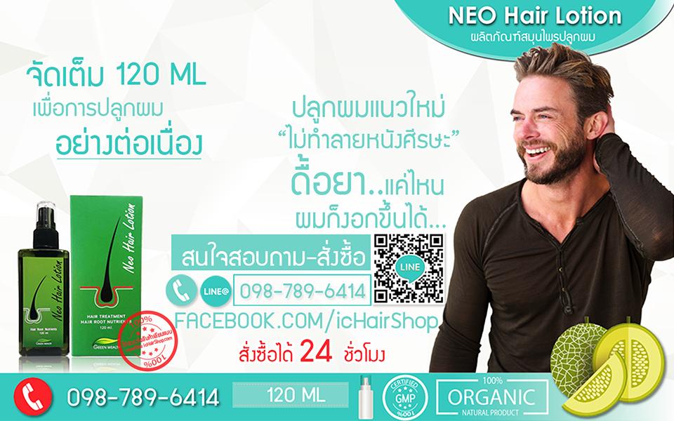 Neo Hair Lotion สมุนไพรปลูกผม แก้ปัญผมบาง ผมร่วง ศรีษะล้าน หัวล้านเป็นวงกว้างมาก เห็นผลจริง 100% รีวิวผู้ใช้จริง ซื้อ ยาปลูกผม Neo Hair Lotion ในราคาถูกที่สุดใน Thailand | www.icHairShop.com