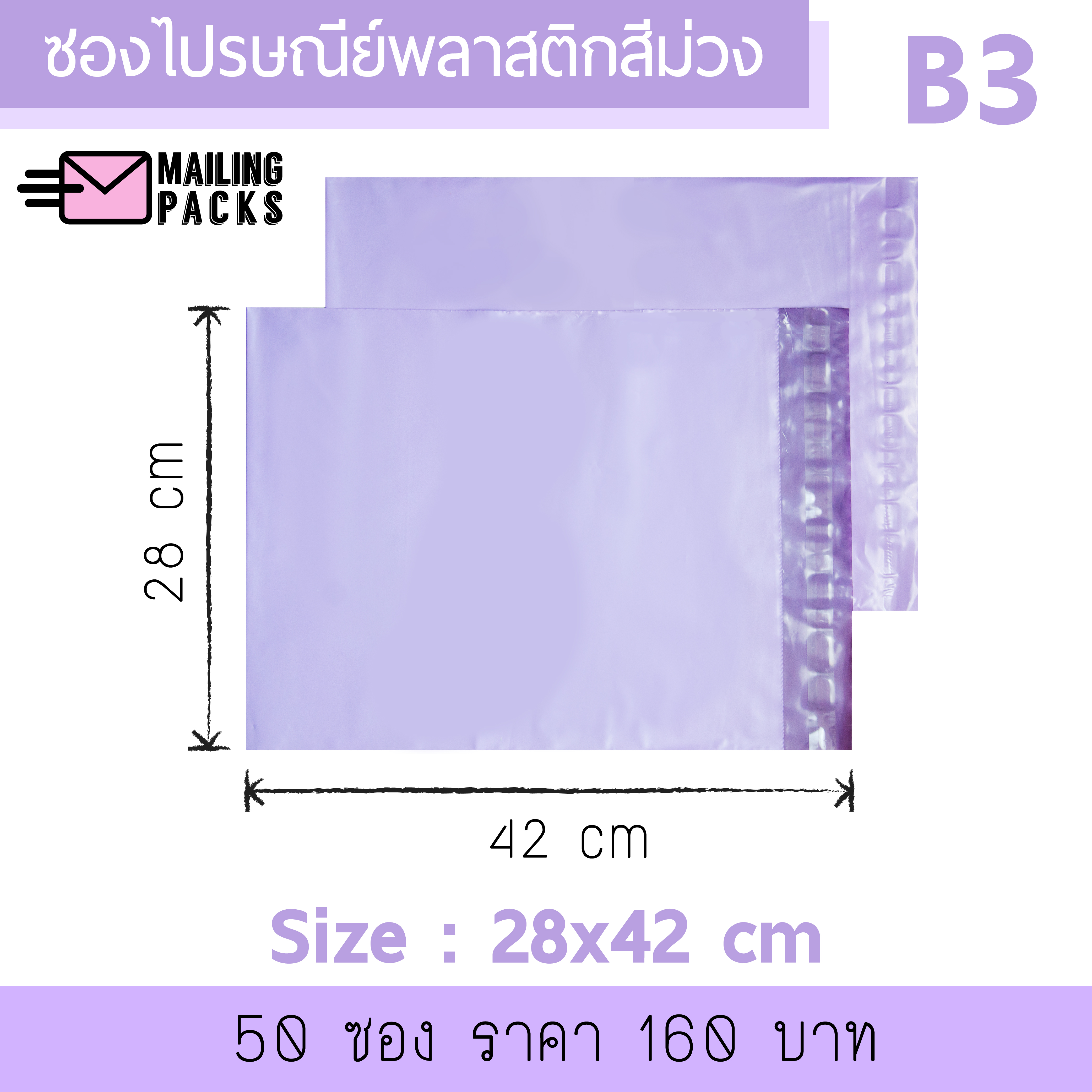 ซองไปรษณีย์พลาสติก สีม่วง พาสเทล B3 : 28*42 cm. (50 ซอง)