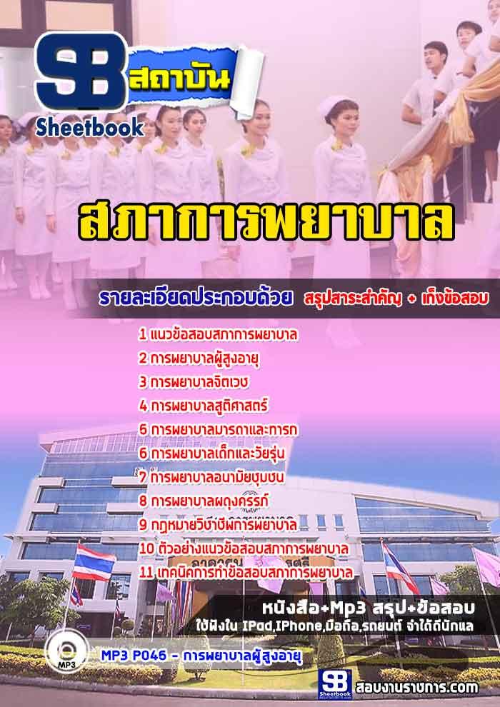 แนวข้อสอบสภาการพยาบาล NEW