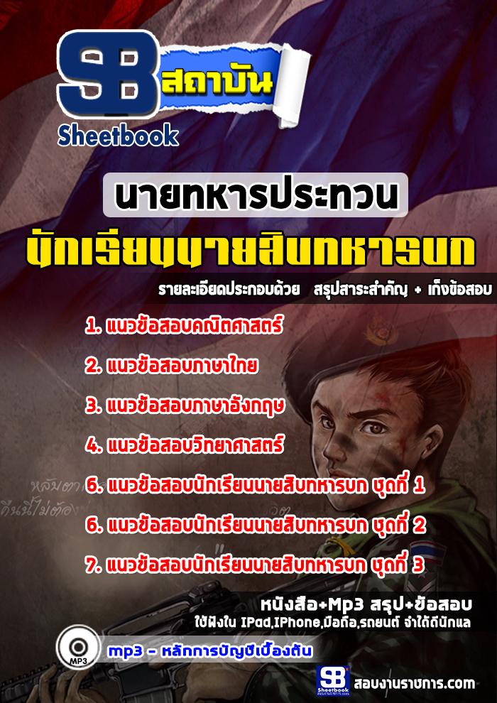 แนวข้อสอบนักเรียนนายสิบทหารบก NEW UPDATE