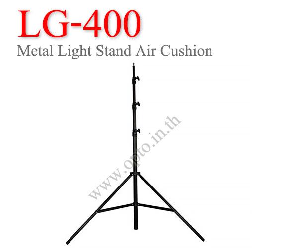 LG-400 Air Cushion Metal Light Stand for Flash Studio (H/400cm.) ขาตั้งไฟแฟลชสตูดิโอ