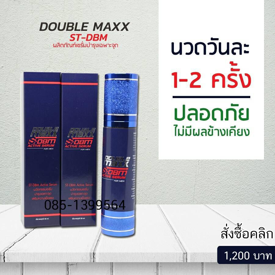 Double Maxx Active Serum