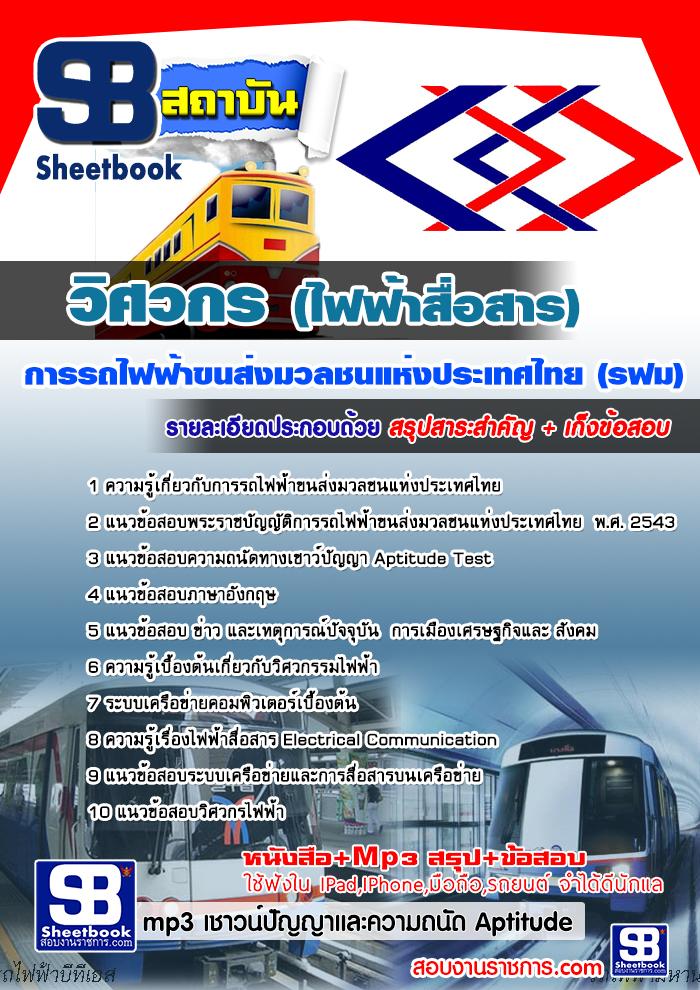 [PDF]แนวข้อสอบวิศวกรไฟฟ้าสื่อสาร การรถไฟฟ้าขนส่งมวลชนแห่งประเทศไทย รฟม.