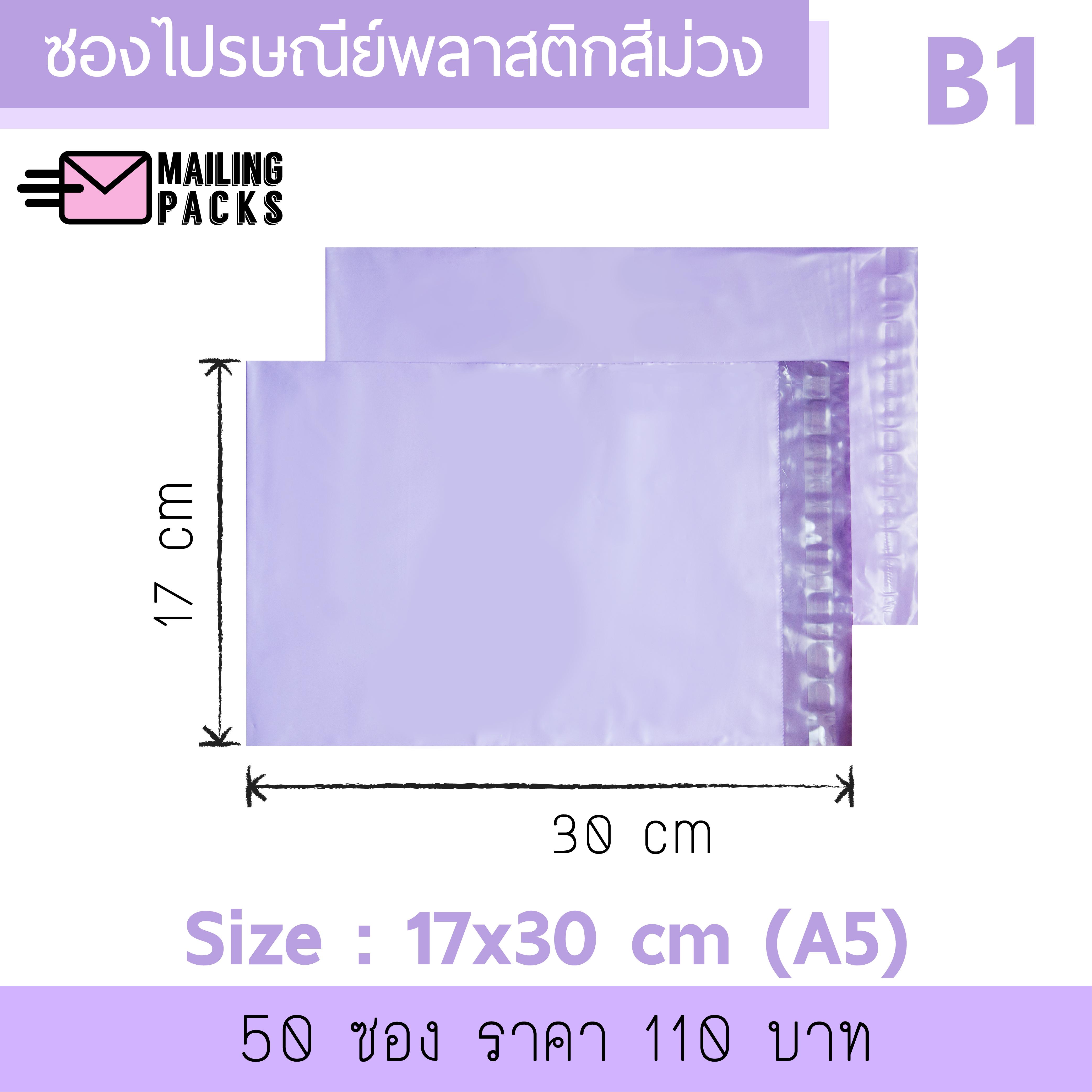 ซองไปรษณีย์พลาสติก สีม่วงพาสเทล B1 : 17x30 cm. (50 ซอง)