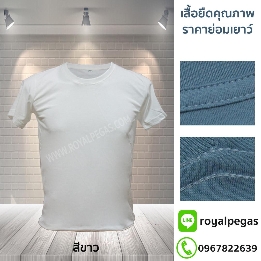 เสื้อยืดคอกลม สีขาว รอบอก 44 นิ้ว เบอร์ XXL