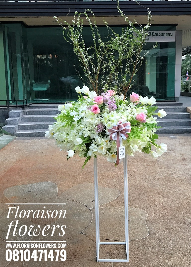 Floral Stand
