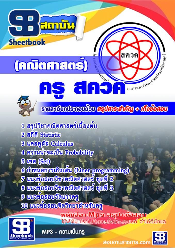 แนวข้อสอบ ครู สควค (คณิตศาสตร์) NEW 2560