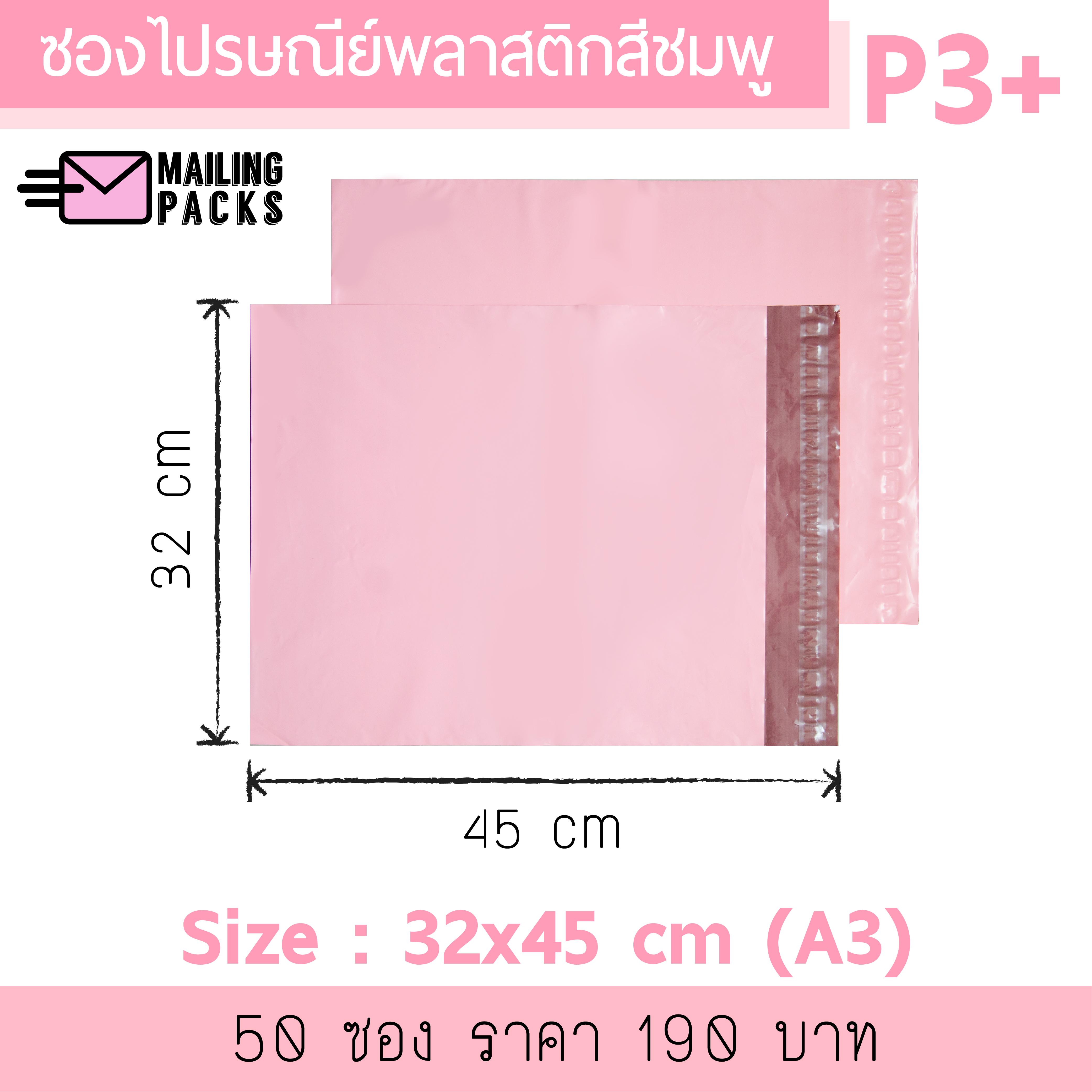 ซองไปรษณีย์พลาสติก สีชมพูพาสเทล P3+ : 32x45 cm. ( 50 ซอง)