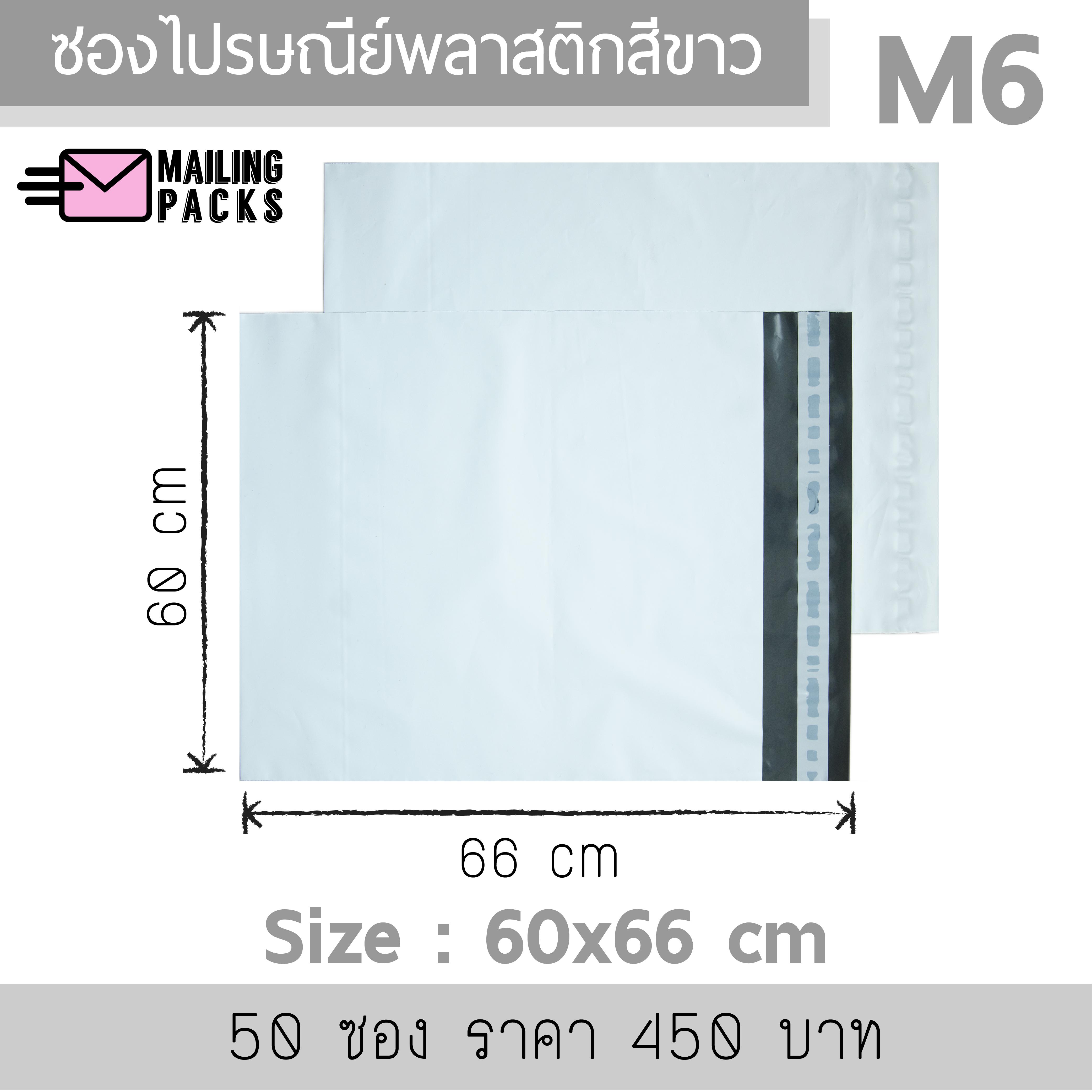 ซองไปรษณีย์พลาสติก สีขาว M6 : 60*66 cm ( 50 ซอง)