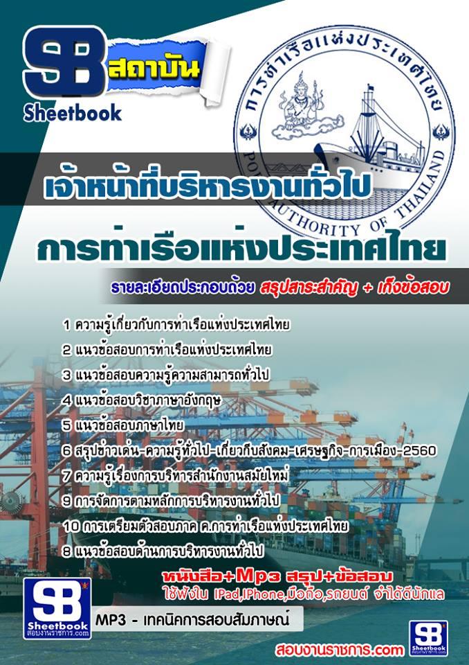 แนวข้อสอบเจ้าหน้าที่บริหารงานทั่วไป การท่าเรือแห่งประเทศไทย