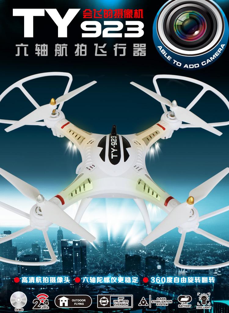 โดรนติดกล้อง TY923 Drone Big size สามารถใช้ร่วมกับกล้อง actioncam(gopro sjcam) ได้ เหมือน cheerson CX20