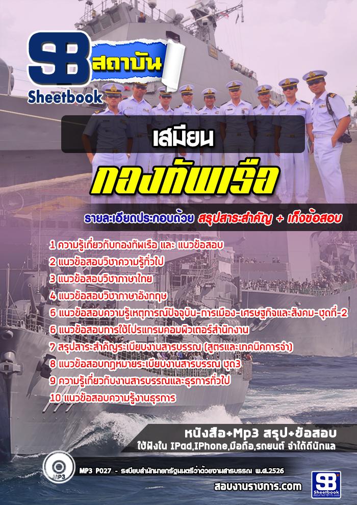 แนวข้อสอบเสมียน กองทัพเรือ