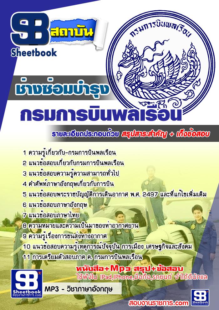 แนวข้อสอบช่างซ่อมบำรุง กรมการบินพลเรือน
