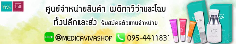 Medica VIVA Shop