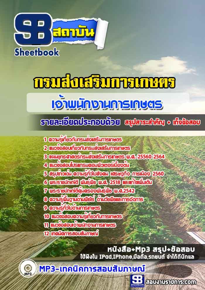 แนวข้อสอบเจ้าพนักงานการเกษตร กรมส่งเสริมการเกษตร NEW