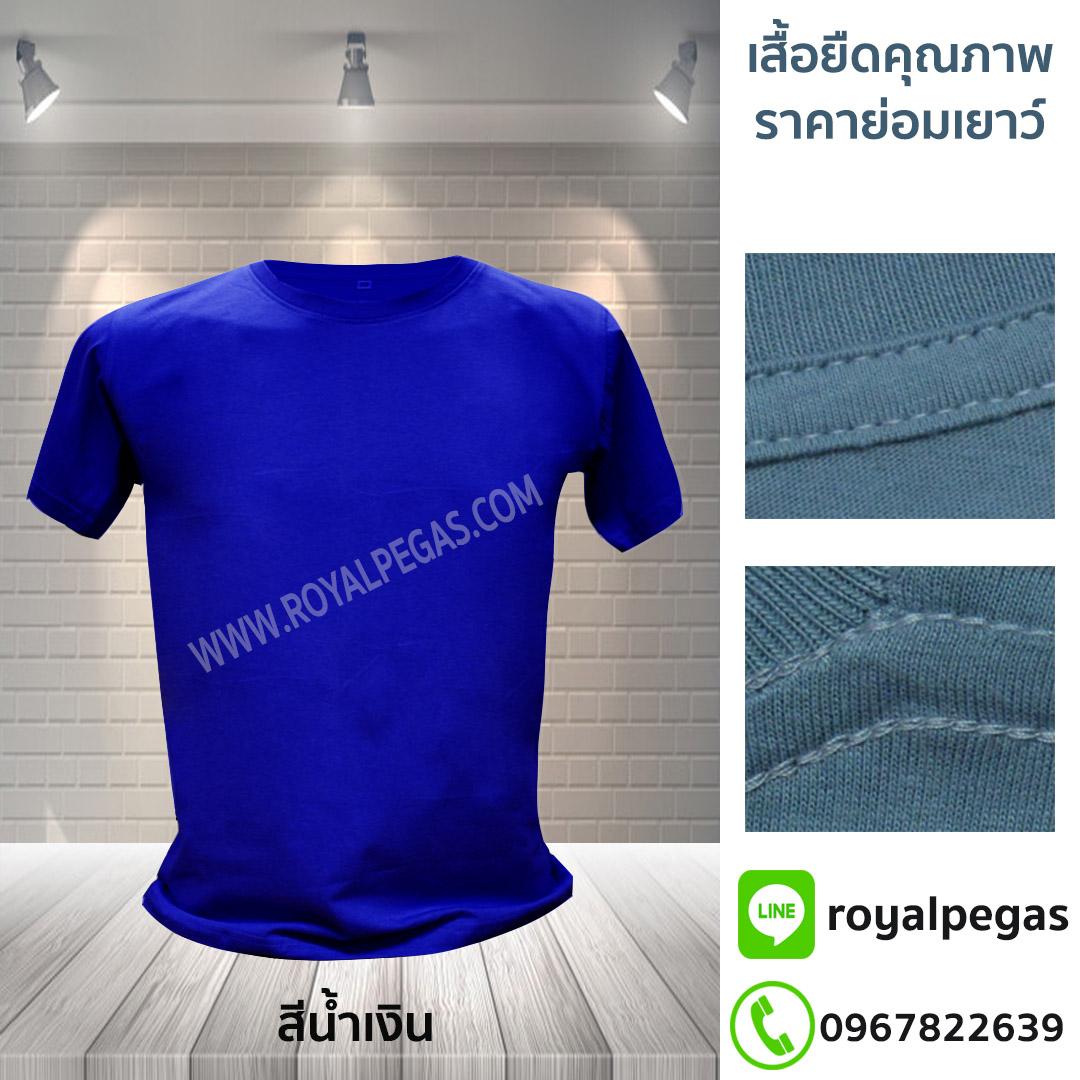 เสื้อยืดคอกลม สีน้ำเงิน รอบอก 44 นิ้ว เบอร์ XXL