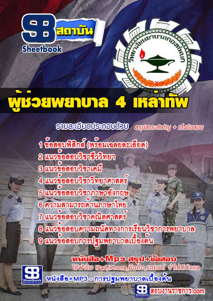แนวข้อสอบผู้ช่วยพยาบาล 4 เหล่าทัพ NEW