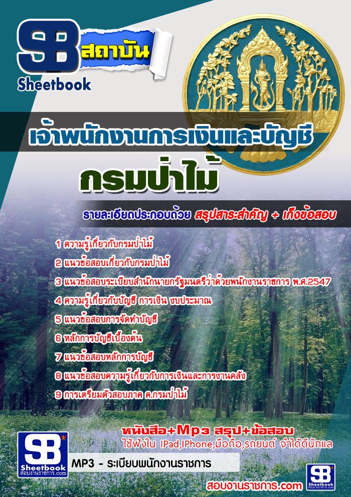 แนวข้อสอบเจ้าพนักงานการเงินและบัญชี กรมป่าไม้ NEW