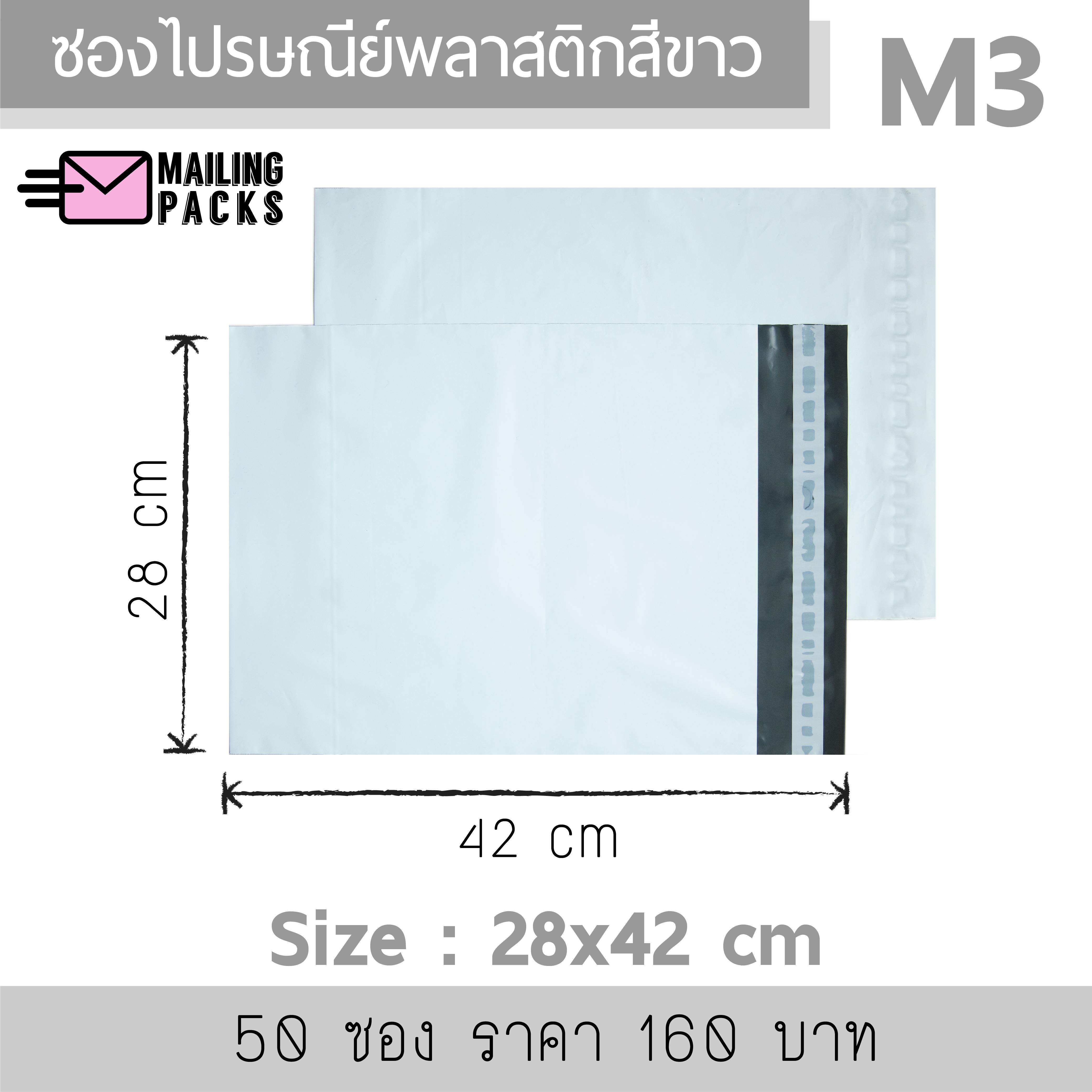 ซองไปรษณีย์พลาสติก สีขาว M3 : 28 x 42 cm. (50 ซอง)