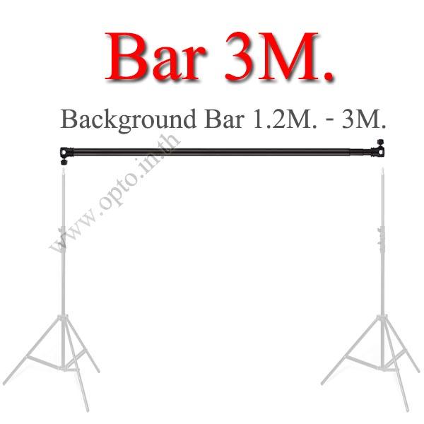 Bar 3M. Background Stand Bar Backdrop แกนฉากสำหรับขาตั้งฉาก