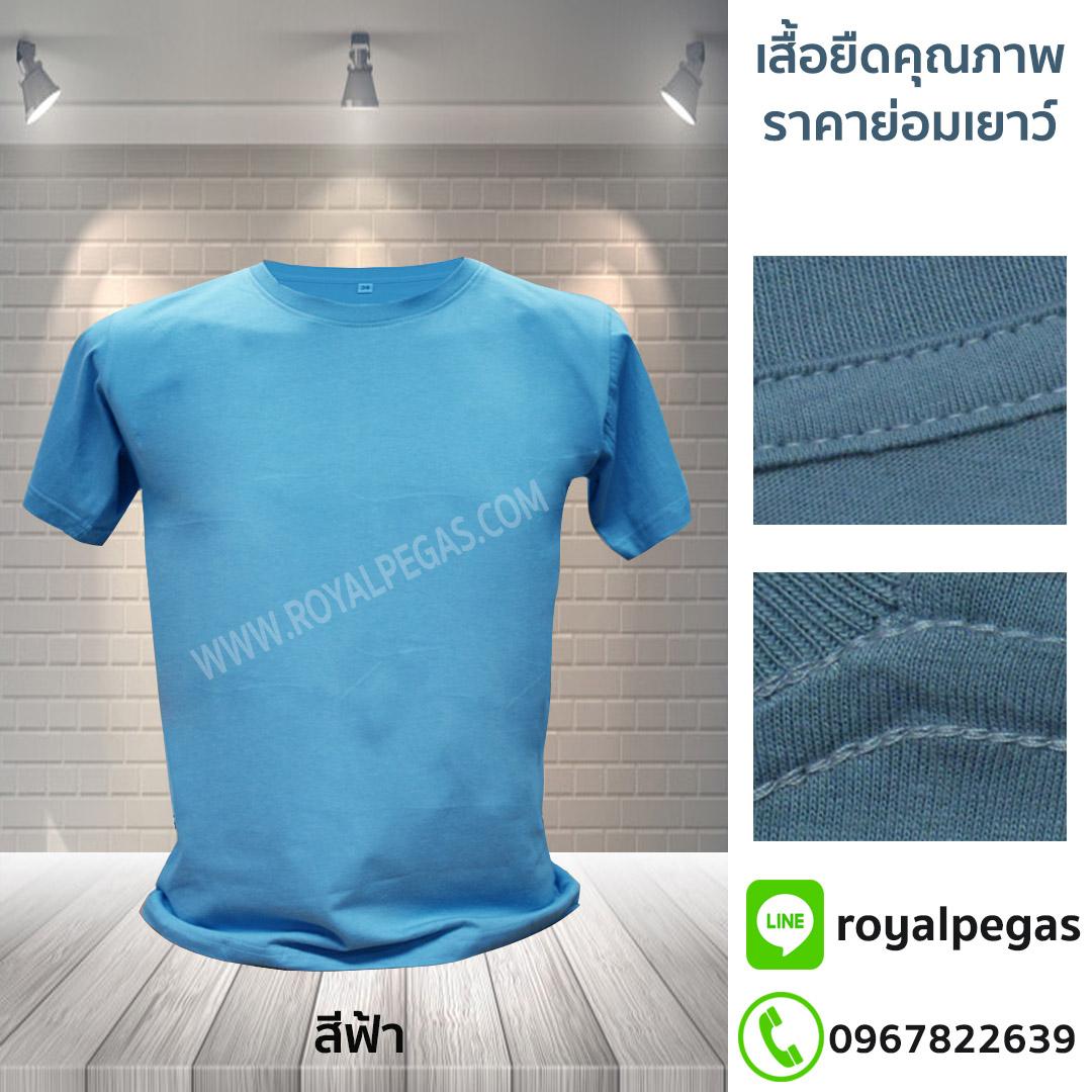 เสื้อยืดคอกลม สีฟ้า รอบอก 36 นิ้ว เบอร์ M