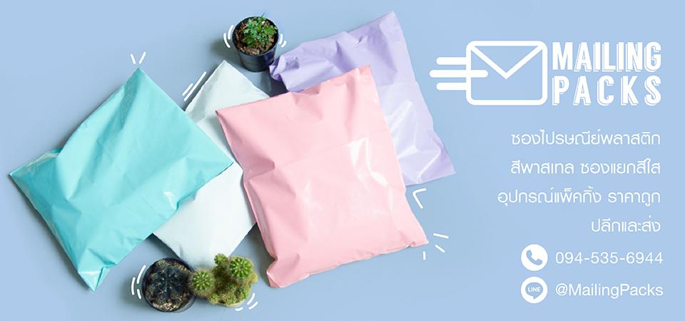 ซองไปรษณีย์พลาสติก MailingPacks