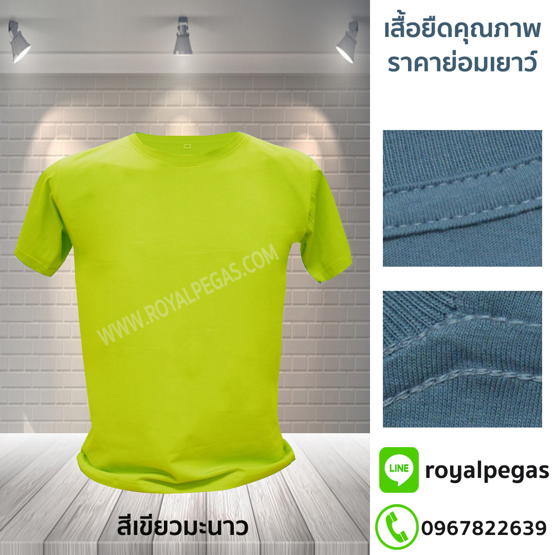เสื้อยืดคอกลม สีเขียวมะนาว รอบอก 44 นิ้ว เบอร์ XXL