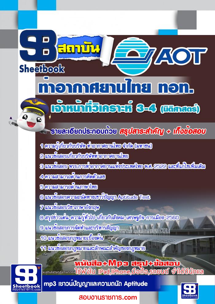 แนวข้อสอบเจ้าหน้าที่วิเคราะห์ 3-4 (นิติศาสตร์) ทอท. AOTบริษัท ท่าอากาศยานไทย ล่าสุด