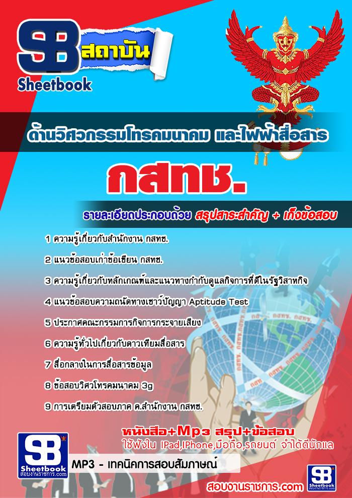 [E-Book]แนวข้อสอบ ด้านวิศวกรรมโทรคมนาคม และไฟฟ้าสื่อสาร กสทช.