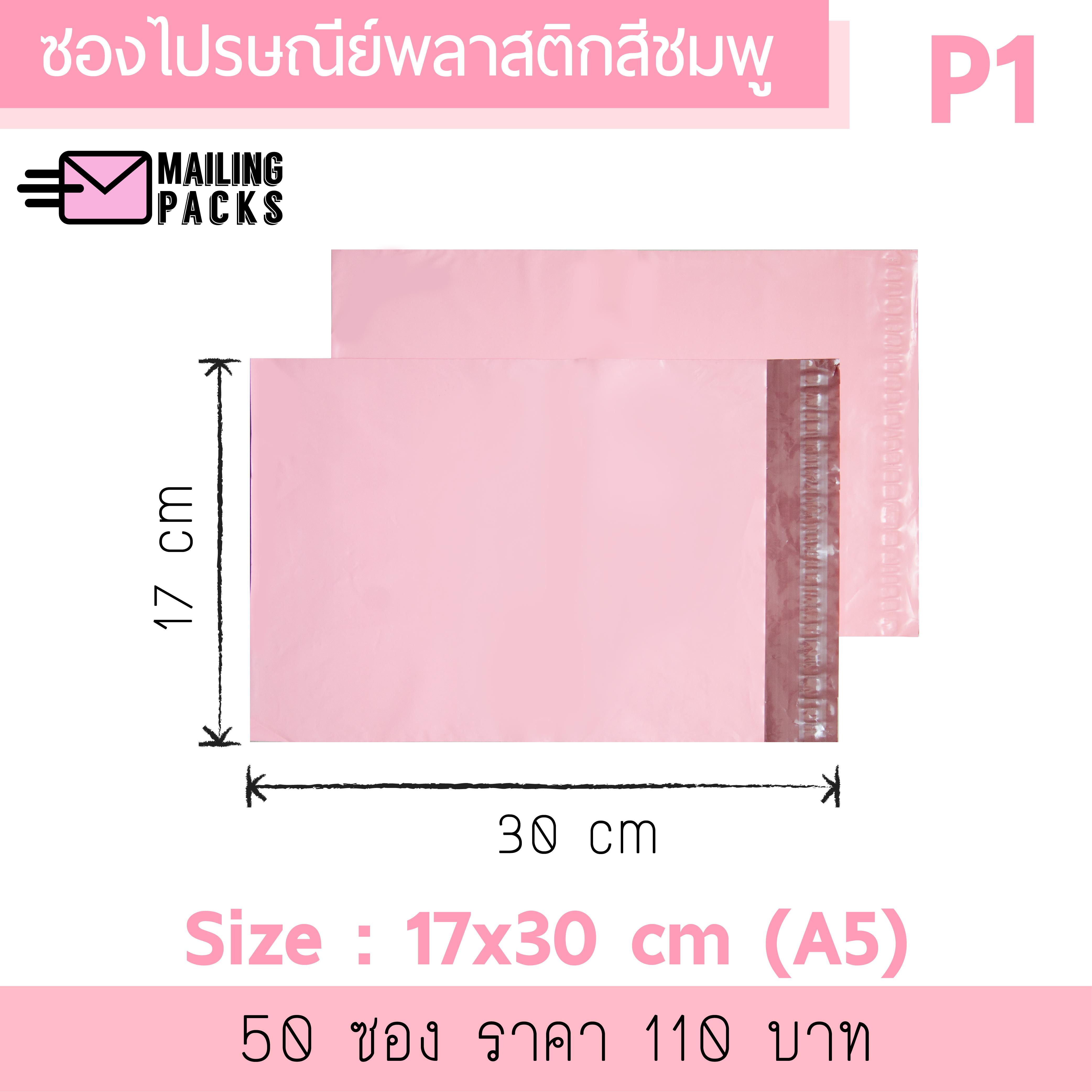 ซองไปรษณีย์พลาสติก สีพาสเทล สีชมพู P1 : 17x30 cm.(50 ซอง)