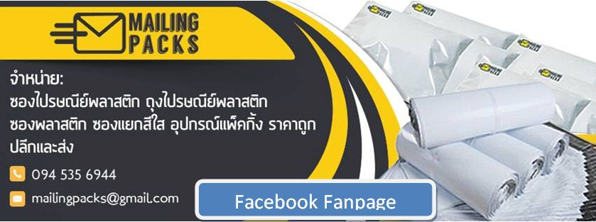 Mailing Packs Fanpage