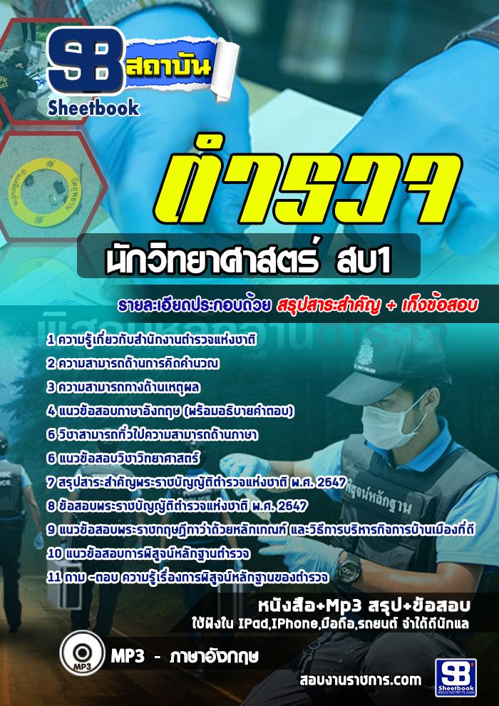 แนวข้อสอบ สำนักงานตำรวจแห่งชาติ นักวิทยาศาสตร์ สบ1 NEW