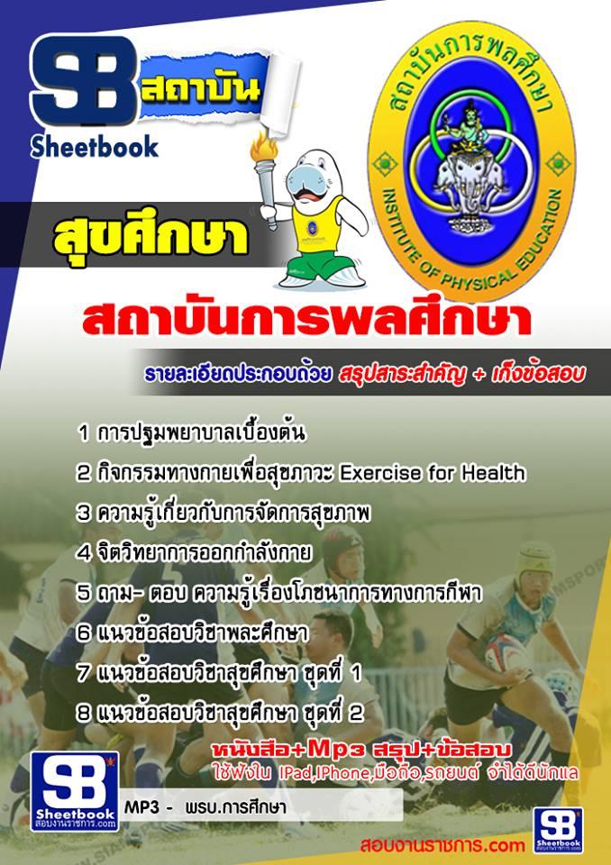 แนวข้อสอบเอกสุขศึกษา สถาบันพละศึกษา
