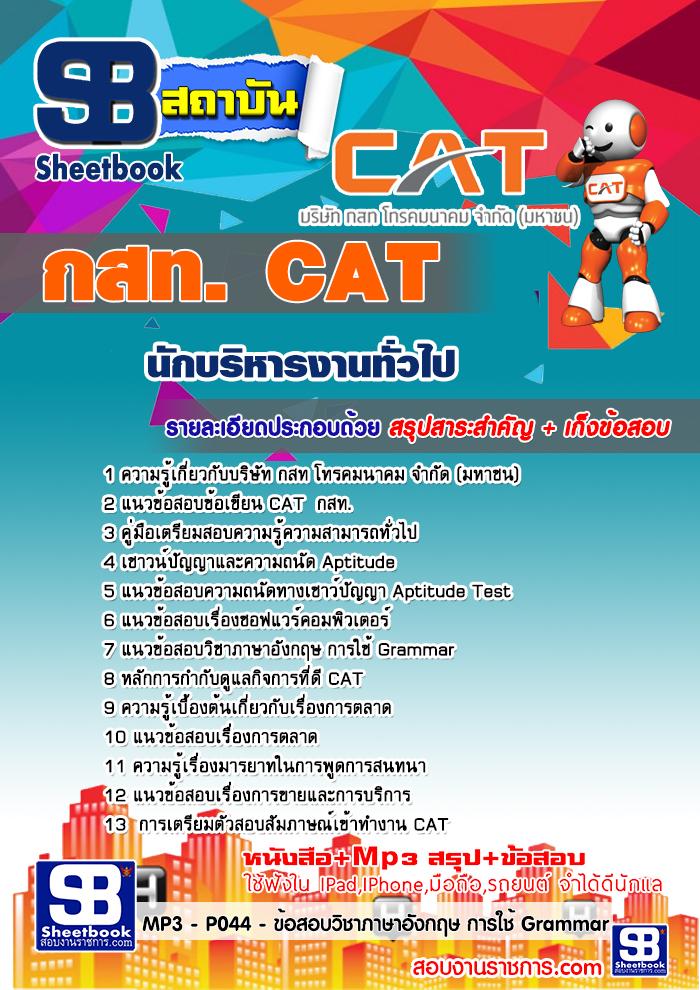 แนวข้อสอบวิศวกร 4 กสท. CAT