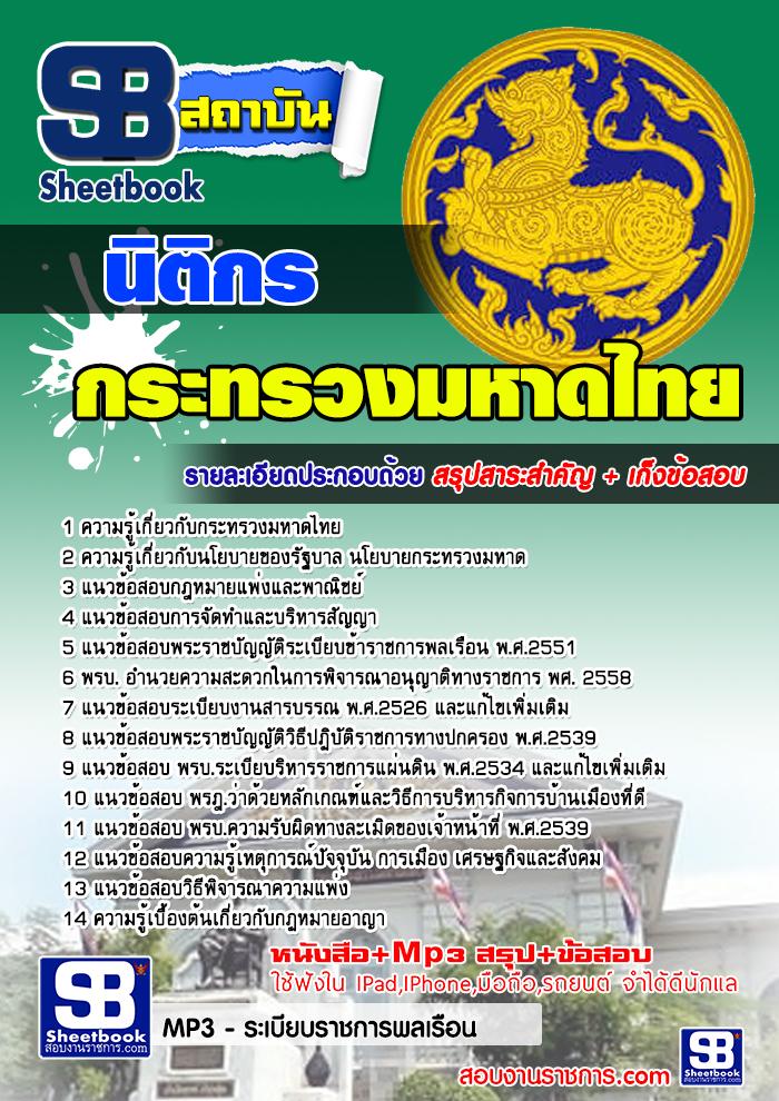 แนวข้อสอบนิติกร สำนักงานปลัดกระทรวงมหาดไทย NEW