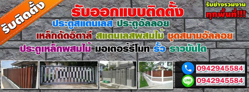 รับเหมาก่อสร้าง ประตูอัลลอย changkajog.com