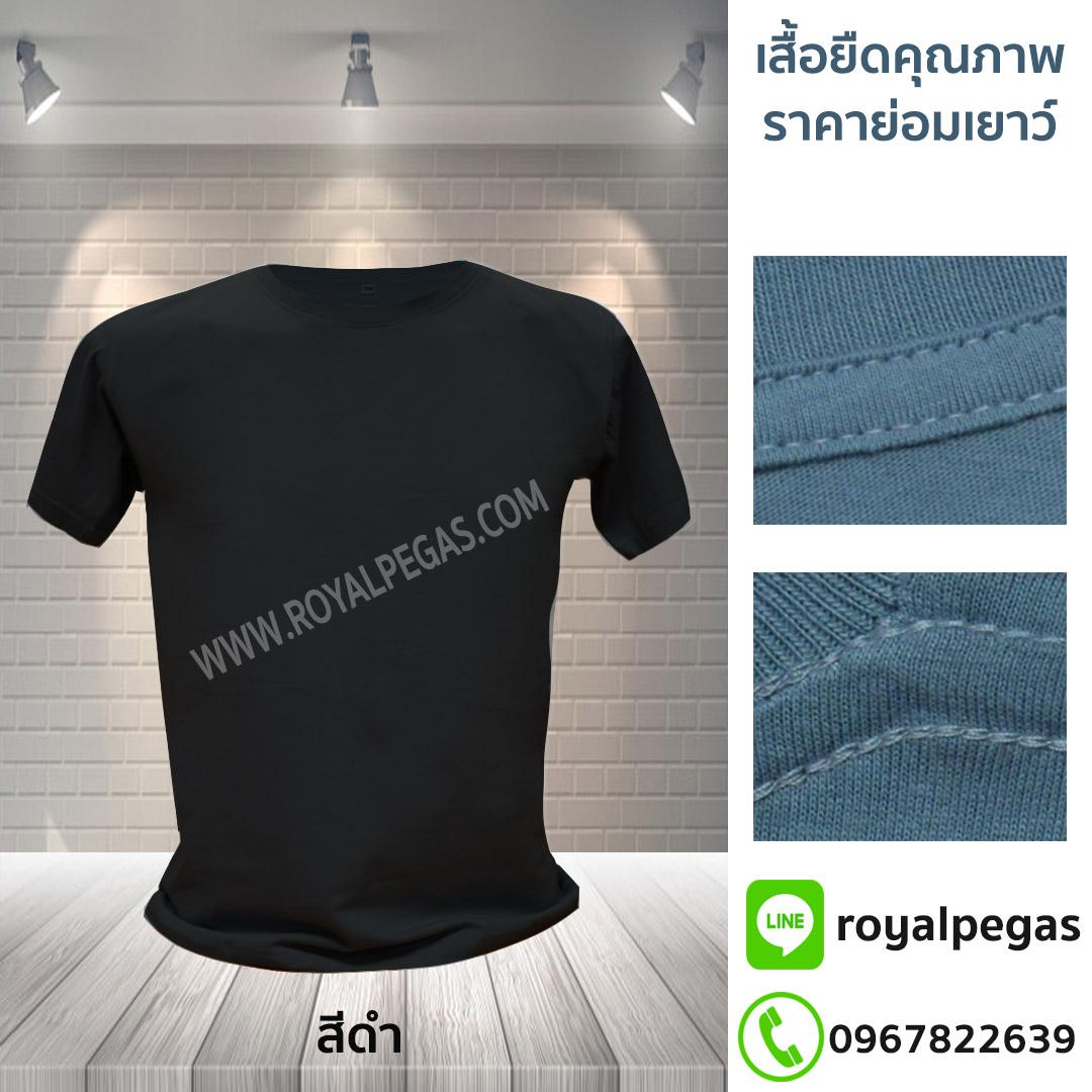 เสื้อยืดคอกลม สีดำ รอบอก50นิ้ว