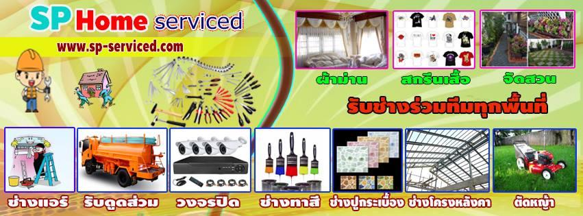 thaihousedecor.com ผ้าม่าน ดูดส้วม ตัดหญ้า