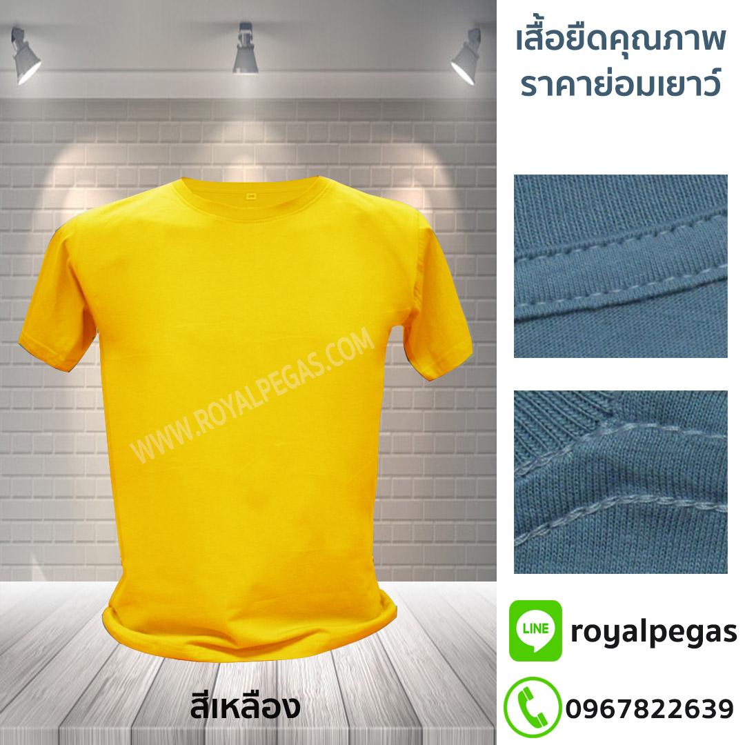 เสื้อยืดคอกลม สีเหลือง รอบอก48นิ้ว