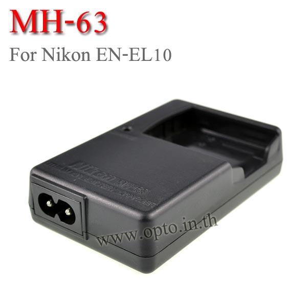 MH-63 Battery Charger แท่นชาร์จสำหรับแบตเตอรี่กล้องNikon EN-EL10 กล้องรุ่นS200 S230 S500 S510 S700