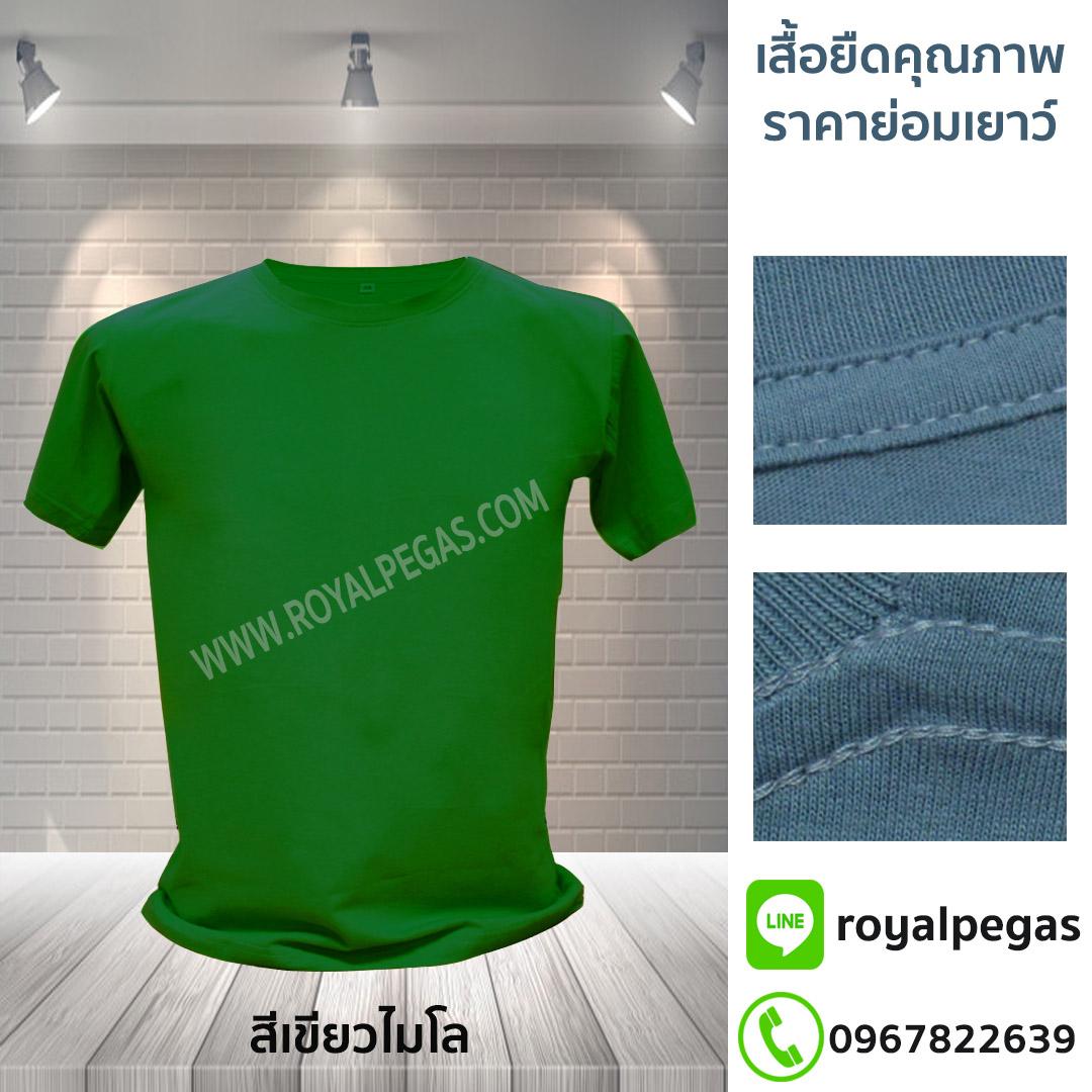 เสื้อยืดคอกลม สีเขียวไมโล รอบอก 44 นิ้ว เบอร์ XXL