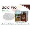 PGP Gold Pro (โกลด์ โปร)สำหรับ ผู้ที่ขาดโปรตีน,ขาดฮอร์โมนและกรดอะมิโน