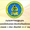 กรมทางหลวง รับสมัครบุคคลเพื่อสรรหาและเลือกสรรเป็นพนักงานราชการทั่วไปจำนวน 5 ตำแหน่ง 9 อัตรา ตั้งแต่วันที่ 23-31 กรกฎาคม 2561