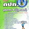 หนังสือ+ MP3 บุคลากร 4 (รัฐศาสตร์) การประปาส่วนภูมิภาค (กปภ)