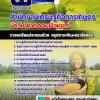 แนวข้อสอบนักวิชาการคอมพิวเตอร์ สำนักงานเศรษฐกิจการเกษตร อัพเดทใหม่ 2560