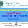 กรมชลประทานเปิดสอบ รับสมัครบุคคลเพื่อเลือกสรรเป็นพนักงาน ตั้งแต่วันที่ 22 - 30 สิงหาคม 2560