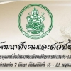 กรมพัฒนาสังคมและสวัสดิการ เปิดรับสมัครสอบเป็นพนักงานราชการ จำนวน 7 อัตรา รับสมัครด้วยตนเอง ตั้งแต่วันที่ 15 - 21 พฤษภาคม 2561