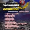 แนวข้อสอบกองบัญชาการกองทัพไทย กลุ่มงานการเงิน NEW