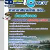 แนวข้อสอบช่างเครื่องกล บริษัทการท่าอากาศยานไทย ทอท AOT