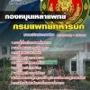 แนวข้อสอบกองหนุนเหล่าแพทย์ กรมการแพทย์ทหารบก (ฉบับปรับปรุง)